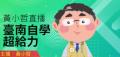 黃小哲直播-台南自學超給力
